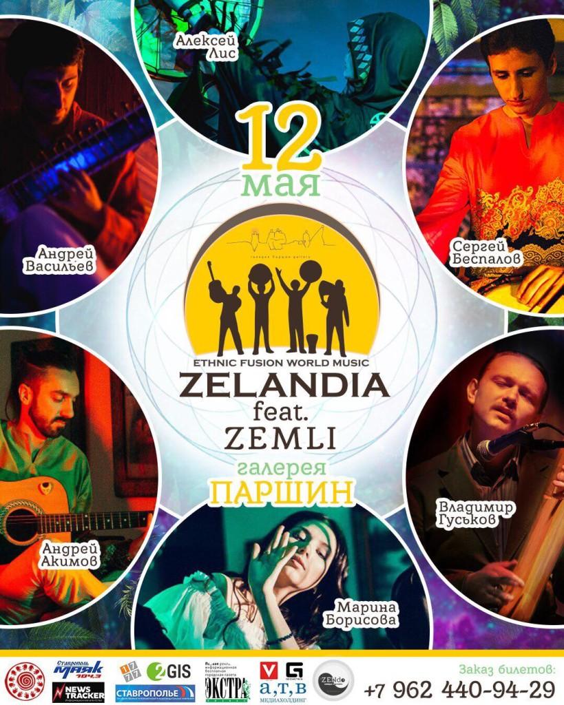 Концерт группы «ZELANDIA» 6+