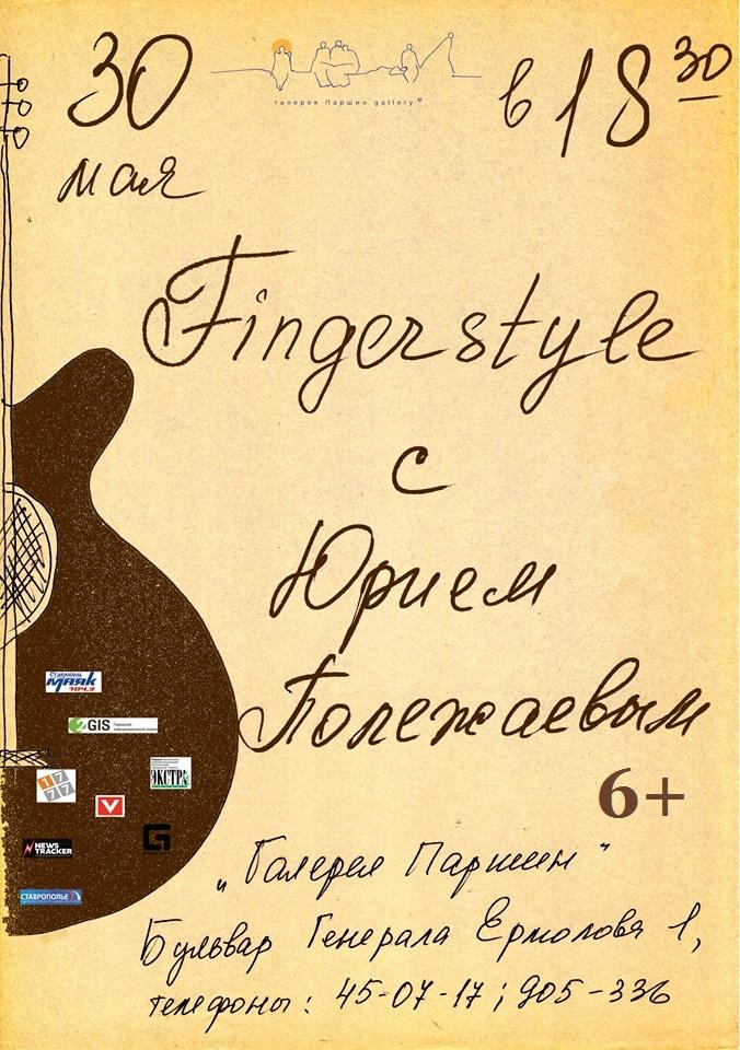 Fingerstyle с Юрием Полежаевым  6+