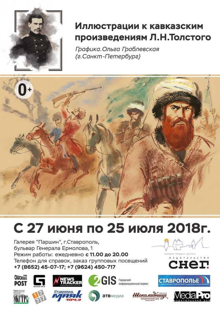 выставка иллюстраций Ольги Граблевской к кавказским произведениям Л.Н.Толстого. 0+