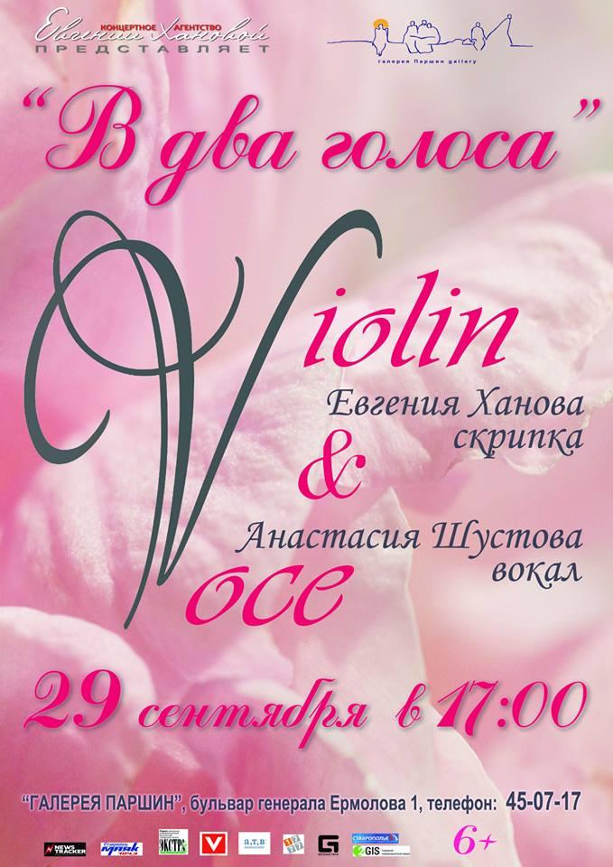 29 сентября в 17.00 Концерт «В два голоса — скрипка и вокал» 6+