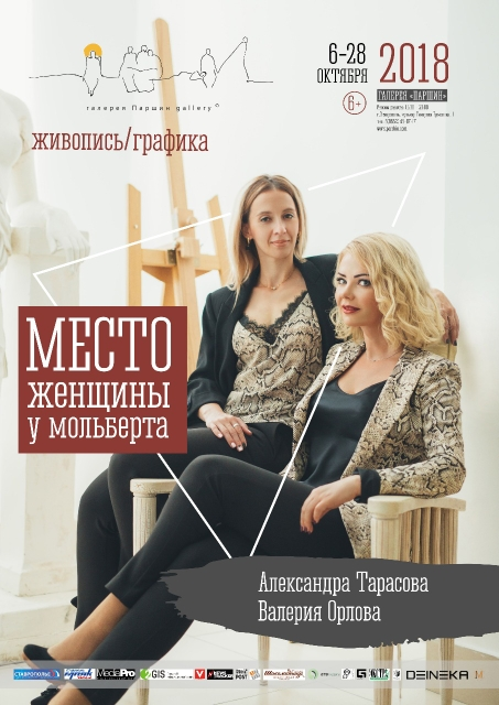 «Место женщины у мольберта» 6+. Александра Тарасова и Валерия Орлова. Живопись, графика