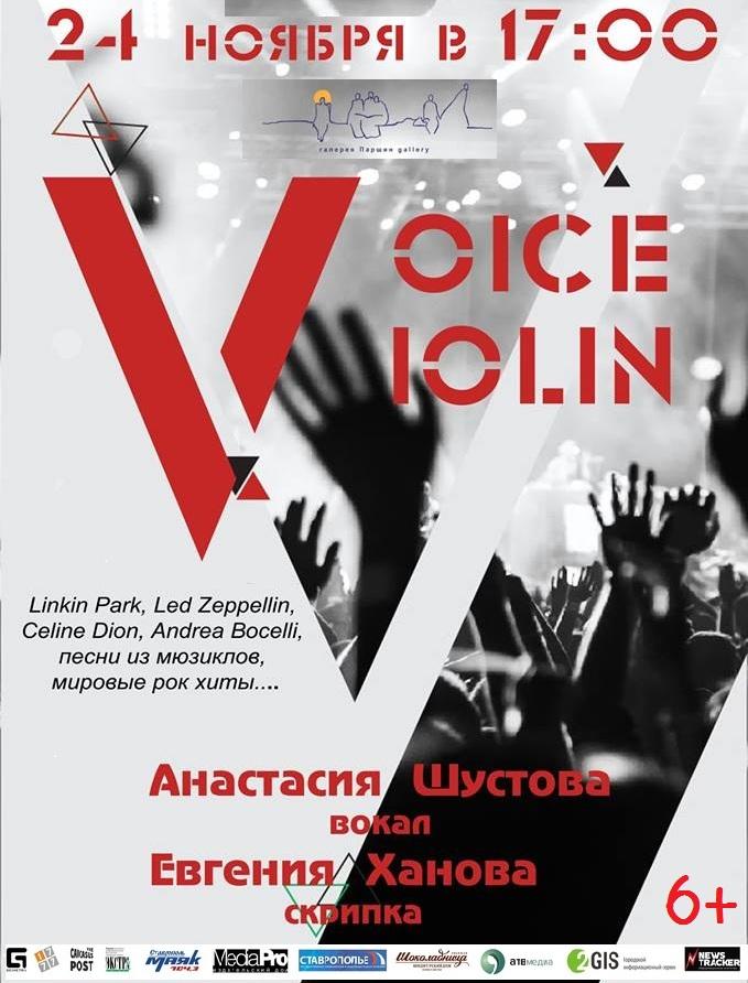 Концерт «Голос и скрипка» 6+