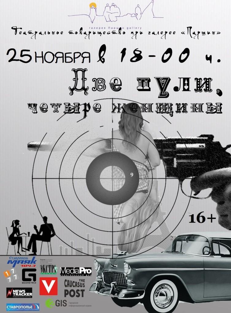 Спектакль «Две пули, четыре женщины» 16+