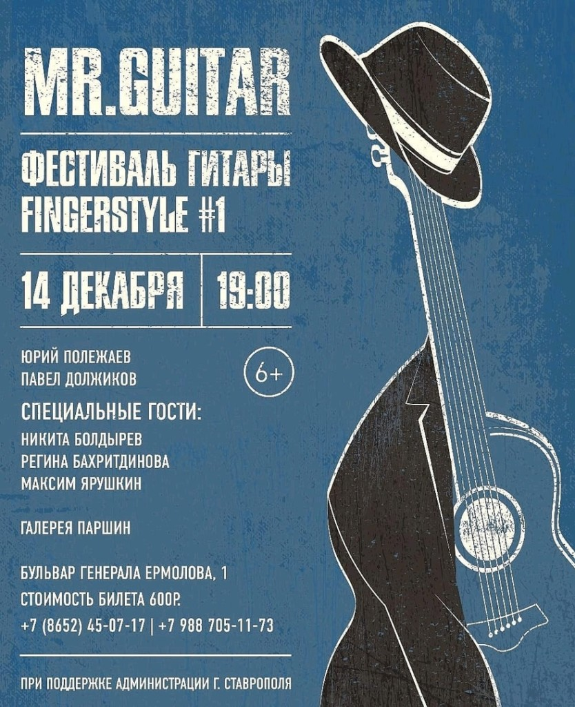 Фестиваль гитары в стиле фингерстайл