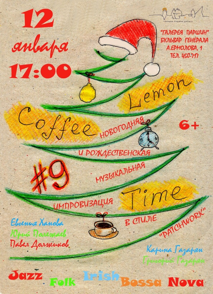 «Coffee lemon time #9»