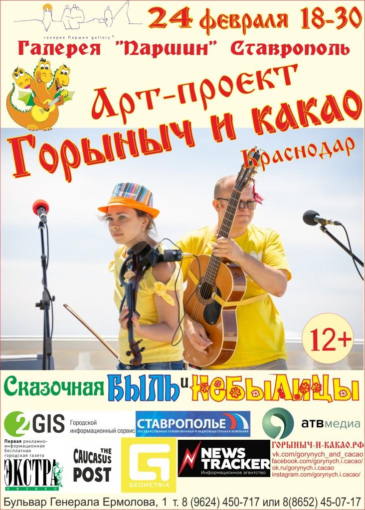 Концерт «Сказочная быль и небылицы» группы «Горыныч и Какао» (г. Краснодар) 12+