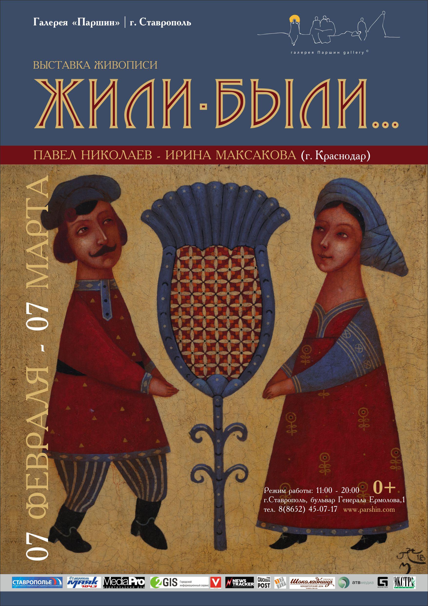 Выставка живописи Павла Николаева и Ирины Максаковой «Жили-были» 0+