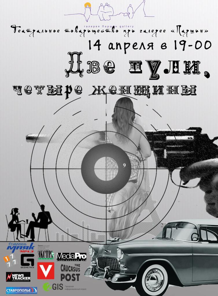 Спектакль «Две пули, четыре женщины» 14+