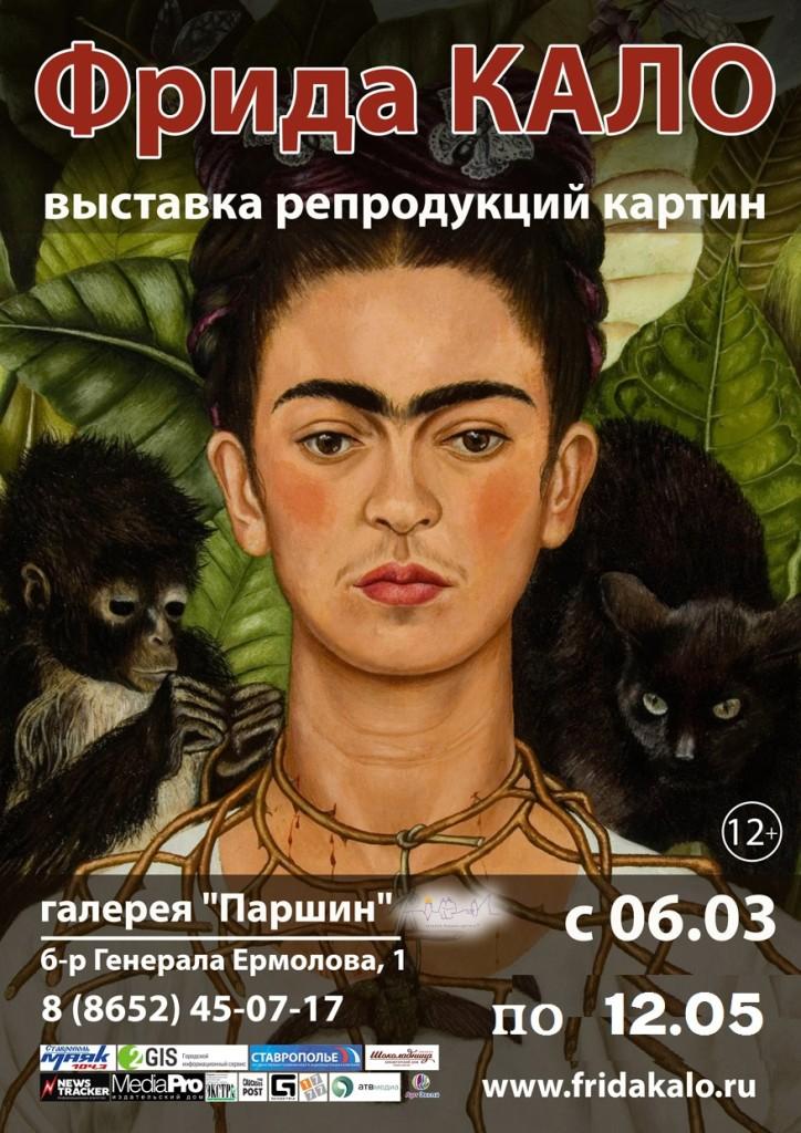 Выставка репродукций картин Фриды Кало  12+
