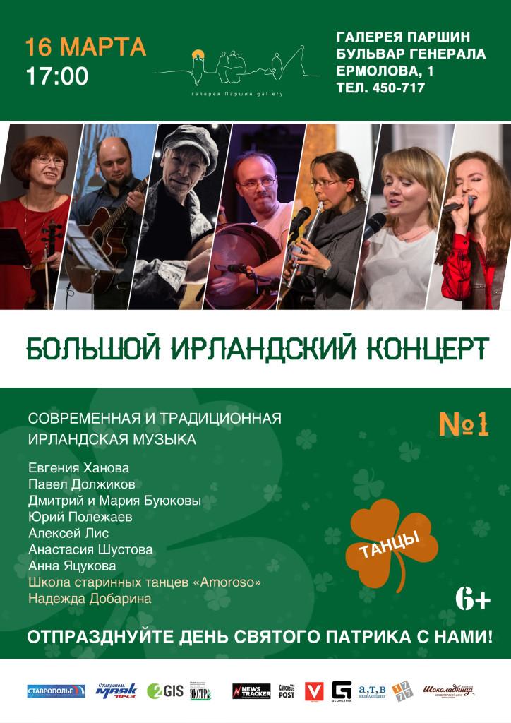 Большой ирландский концерт. 6+