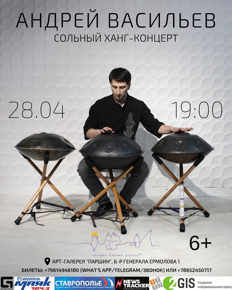 Сольный концерт Андрея Васильева (ханг) 6+