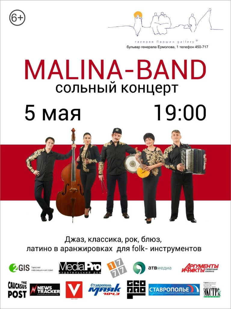 "(Russian) Концерт группы ""MALINA BAND"""