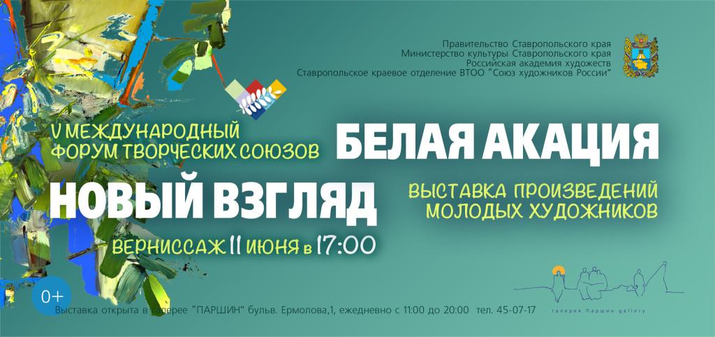 """(Russian) Выставка произведений молодых художников """"Новый взгляд"""""""