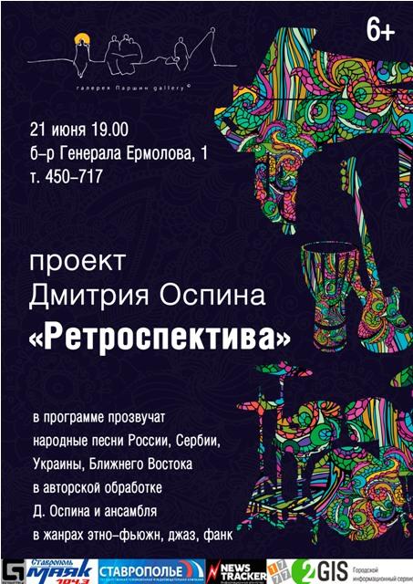 Музыкальный проект Дмитрия Оспина «Ретроспектива» 6+