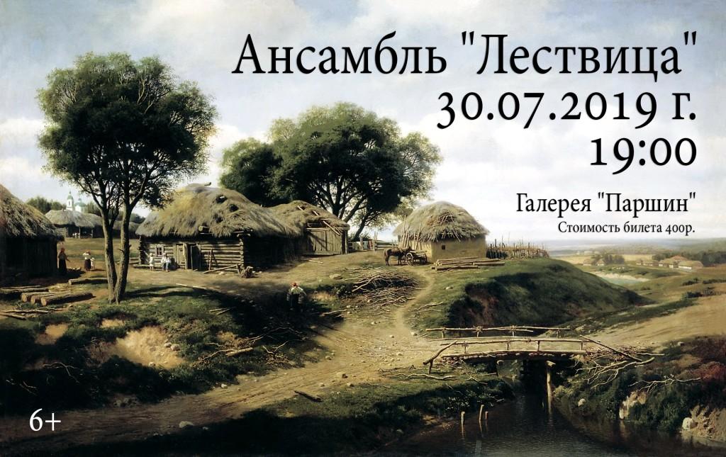 Концерт ансамбля «Лествица» 6+
