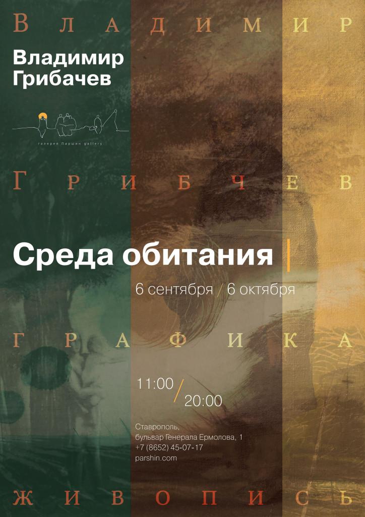 Выставка «Среда обитания» Владимир Грибачёв. Живопись, графика. 0+