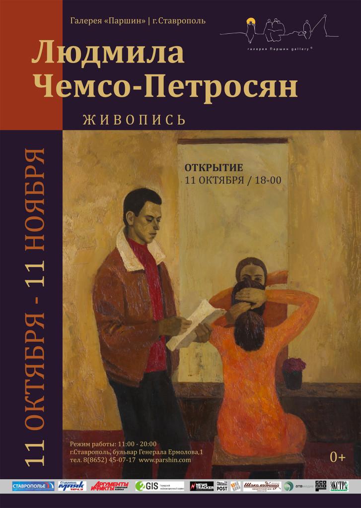 Персональная выставка живописи Людмилы Чемсо-Петросян. 0+