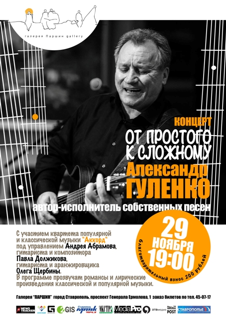 Концерт автора-исполнителя Александра Гуленко 6+