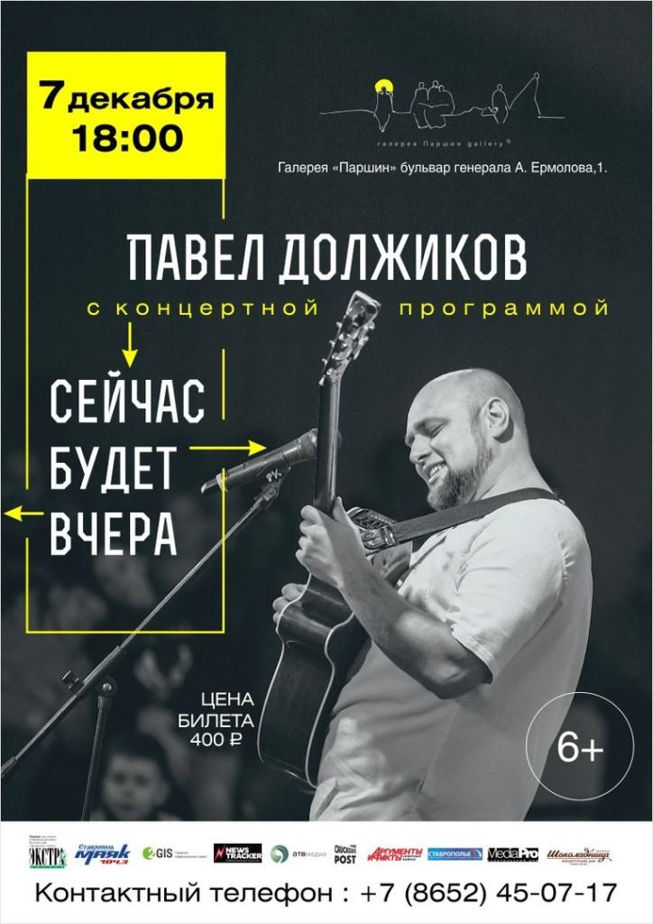 Концерт Павла Должикова (гитара) 6+