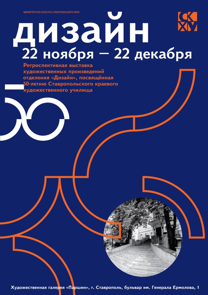 Выставка «Дизайн» к 50-летию Ставропольского краевого художественного училища