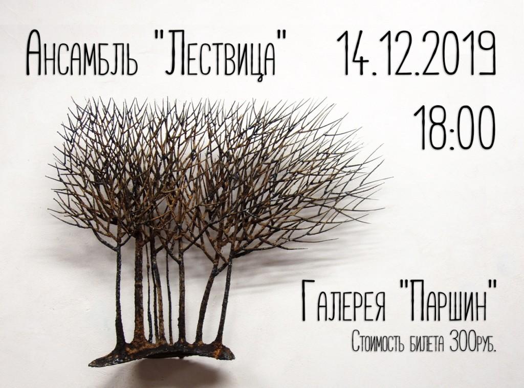 (English) Концерт ансамбля «Лествица» 12+