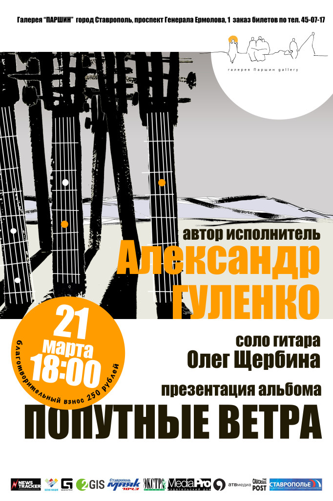 Концерт-презентация нового альбома авторской песни Александра Гуленко «Попутные ветра». 12+