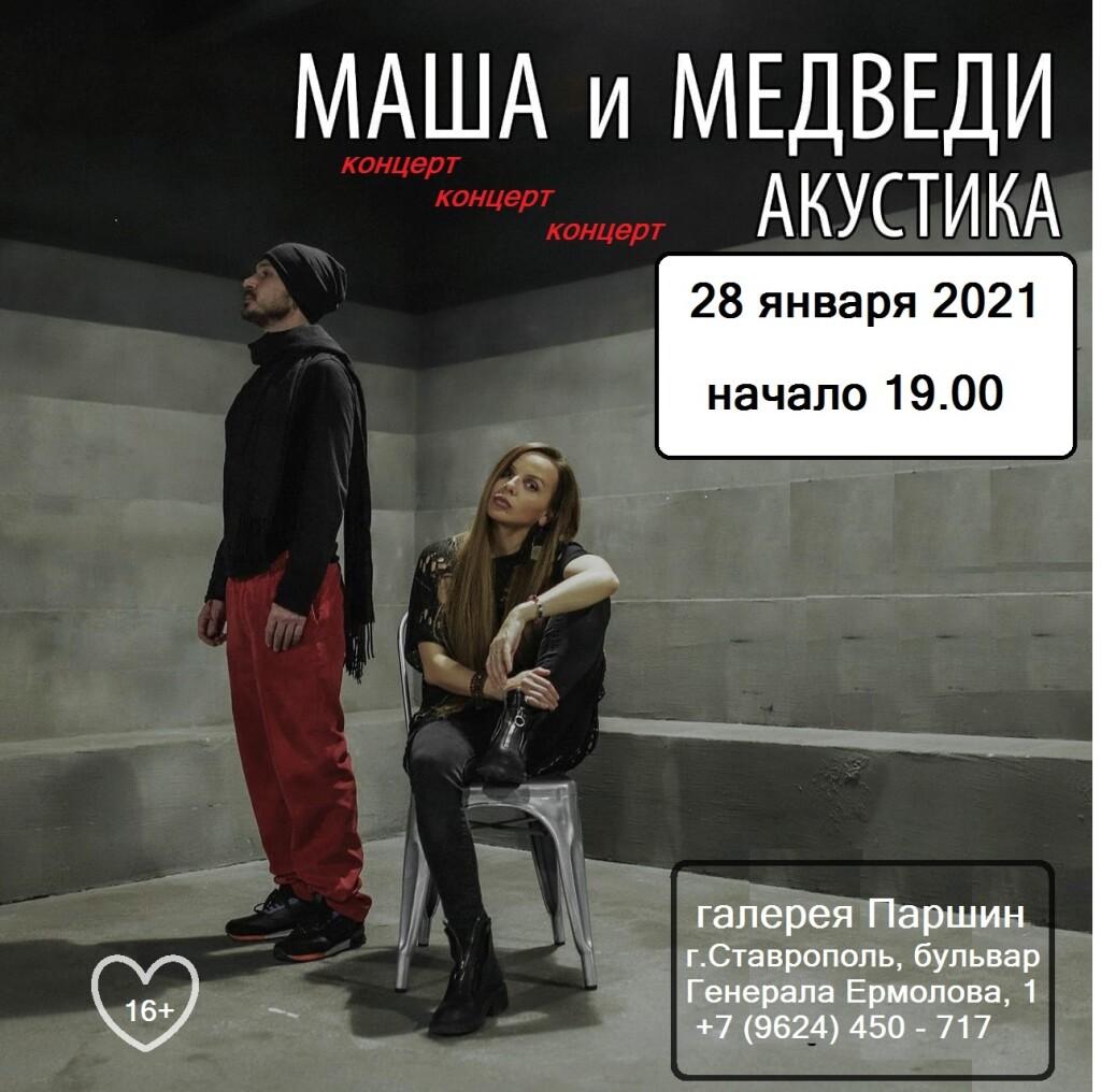 Концерт Маши Макаровой «Маша и Медведи» 16+