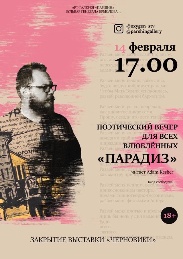 поэтический вечер Адама Кешера «Парадиз» 18+