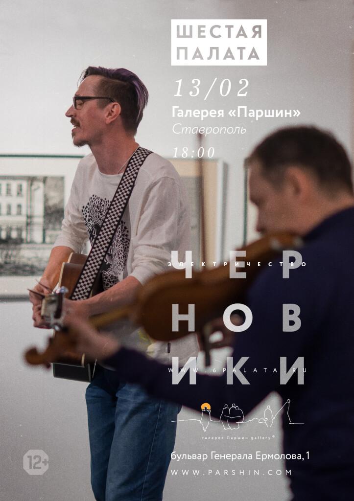 (Russian) Электрический концерт группы «Шестая Палата» — Черновики. 12+
