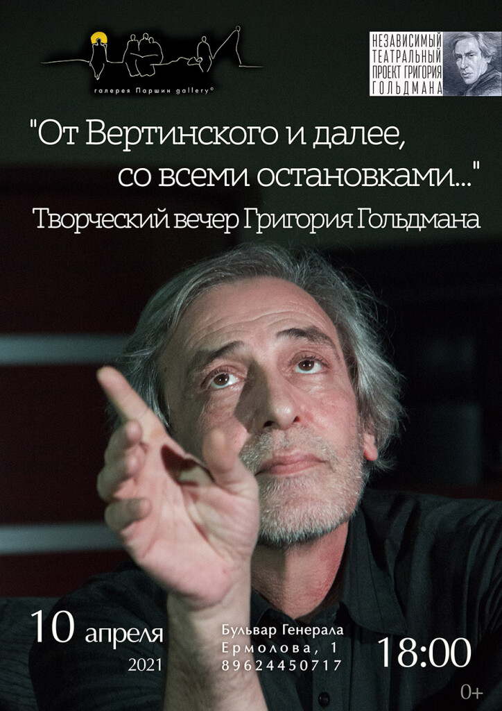 Творческий вечер Григория Гольдмана 6+