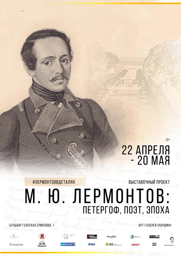 Выставка «М.Ю.Лермонтов: Петергоф. Поэт. Эпоха»
