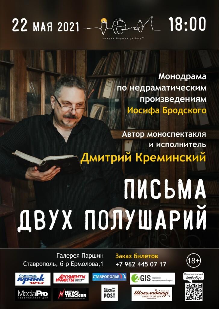 Моноспектакль Дмитрия Креминского о жизни и творчестве Иосифа Бродского 18+
