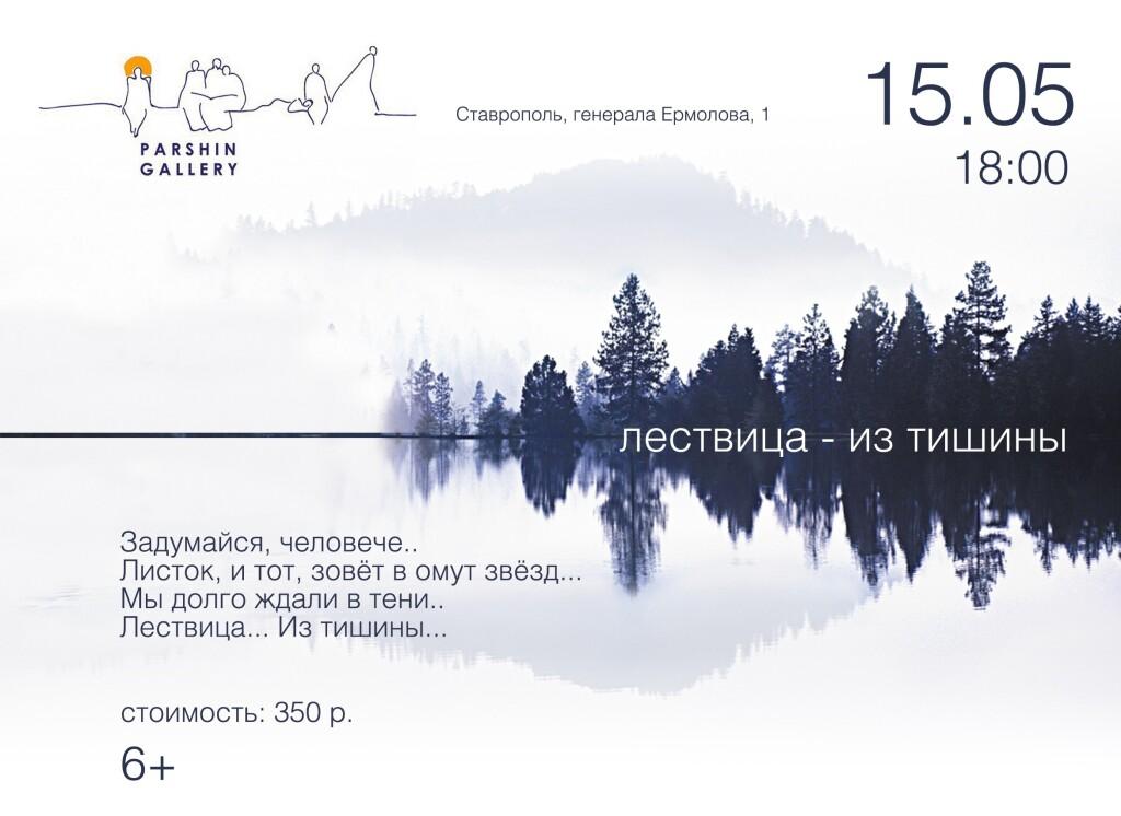 "(Russian) Концерт ансамбля ""Лествица"" 6+"