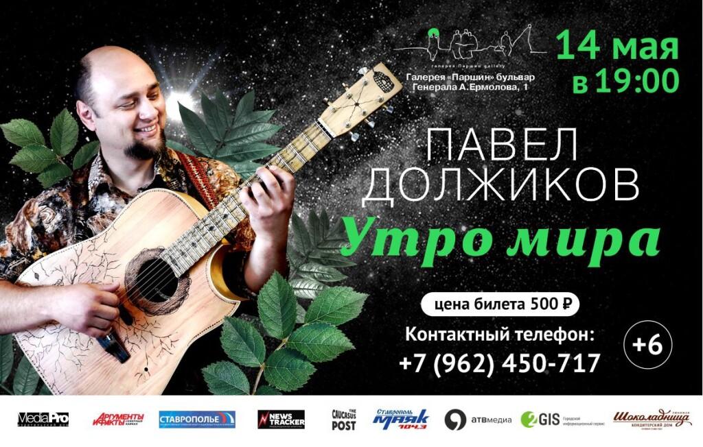 (Russian) Сольный концерт Павла Должикова (гитара) 6+