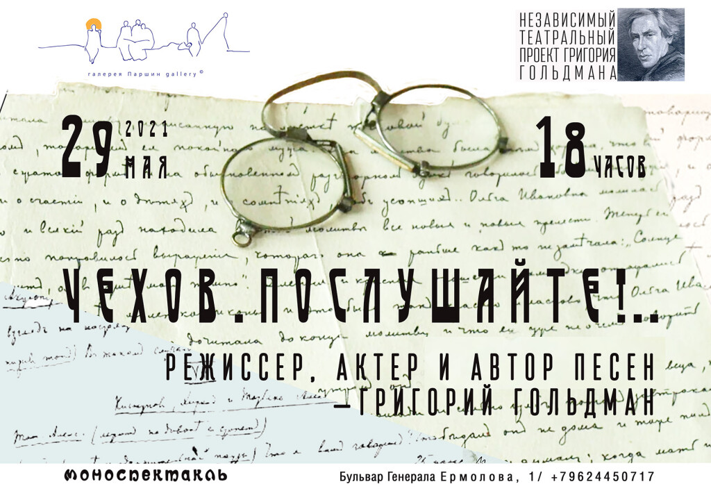 «Чехов.Послушайте!..» моноспектакль Григория Гольдмана 16+
