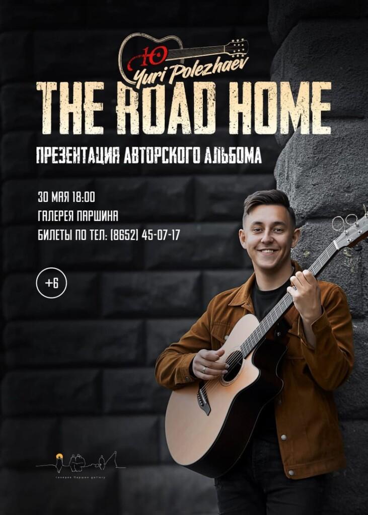Концерт-презентация авторского альбома Юрия Полежаева THE ROAD HOME 6+